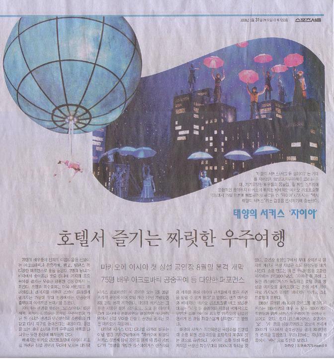 korea cirque du soleil