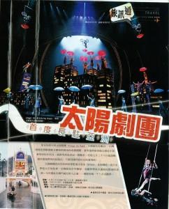 0611-Eastweek-p156-157 (ZAIA launch)